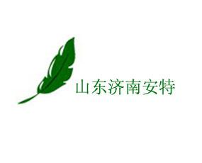 山东济南安特动科生化药业有限公司