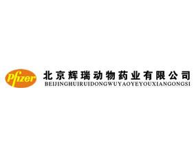 北京辉瑞动物药业有限公司