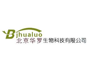 北京华罗生物科技有限公司