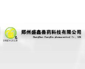 郑州盛鑫药业科技有限公司