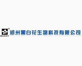 郑州黑白花生物科技有限公司