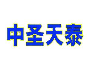 中圣天泰集团
