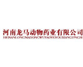 河南(天地)龙马药业有限公司