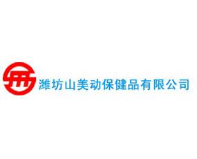 潍坊山美动物保健品有限公司