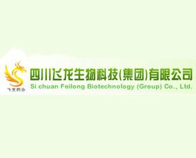 四川飞龙生物科技(集团)有限公司