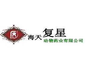 河南复星动物药业有限公司