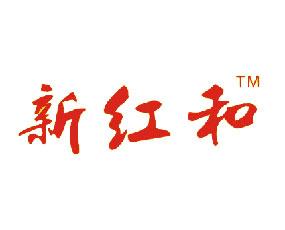 河南新红和兽药有限公司