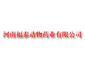 河南福泰动物药业有限公司