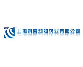上海利威动物药业有限公司