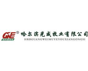 哈尔滨光威牧业有限公司
