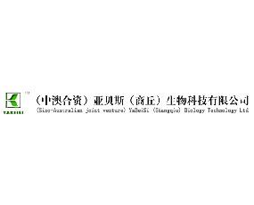 (中澳合资)亚贝斯生物科技有限公司