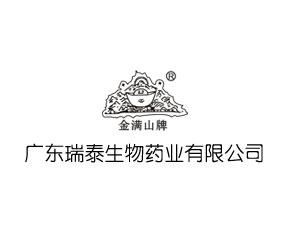 广东瑞泰生物药业有限公司