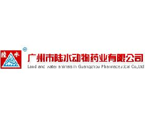 广州市陆水动物药业有限公司