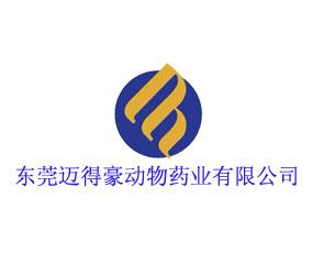 东莞迈得豪动物药业有限公司