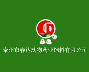 泰州市春达动物药业饲料有限公司