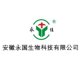 安徽永国生物科技有限公司