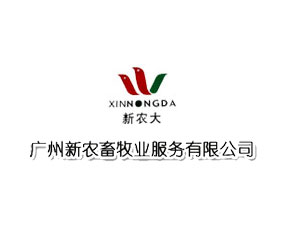广州市新农畜牧业服务有限公司