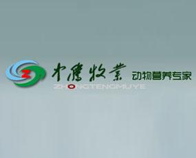 天津中腾牧业有限公司