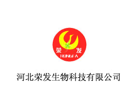 河北荣发生物科技有限公司