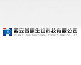西安普惠生物科技有限公司