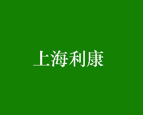 上海利康生物科技有限公司