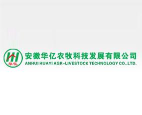 安徽华亿农牧科技发展有限公司