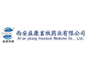 西安益康畜牧药业有限公司
