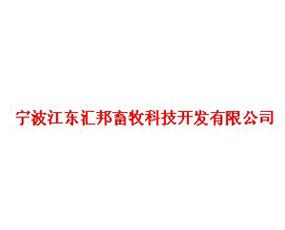 宁波江东汇邦畜牧科技开发有限公司