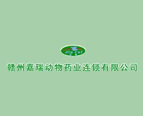 赣州嘉瑞动物药业连锁有限公司