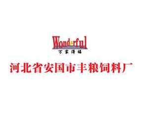 河北省安国丰粮饲料厂