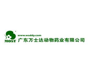 广东万士达动物药业有限公司