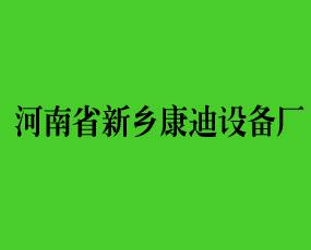 河南省新乡康迪设备厂