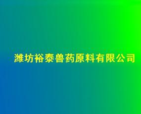 潍坊裕泰兽药原料有限公司