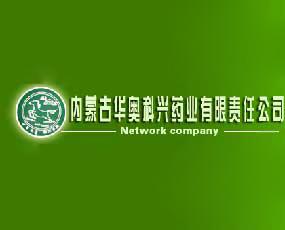 内蒙古华奥科兴生物科技有限责任公司