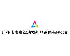 广州市康粤谱动物药品销售有限公司