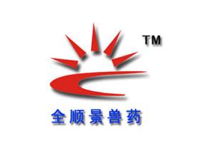 珠海市斗门区全顺景兽药有限公司