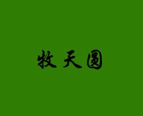 广州牧天圆兽药有限公司