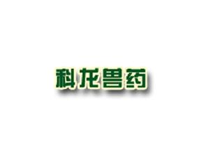 山西省芮城科龙兽药有限公司