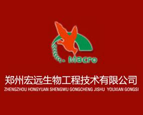 郑州宏远生物工程技术有限公司