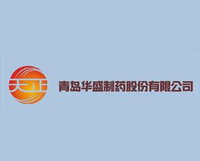 青岛华盛(天正)制药股份有限公司