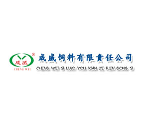 安徽省亳州市成威饲料有限公司