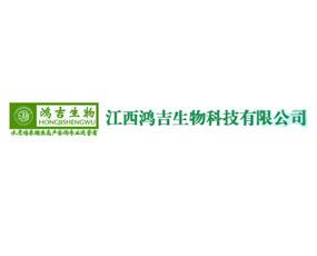 江西鸿吉生物科技有限公司