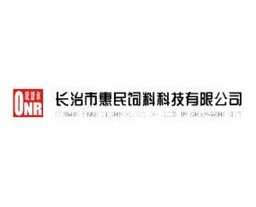 长治市惠民饲料科技有限公司