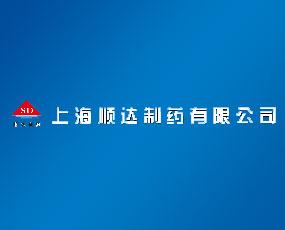 上海顺达制药有限公司