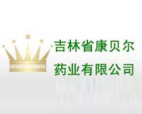 吉林省康贝尔动物药业有限公司