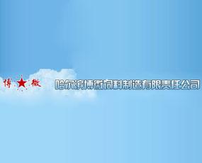 哈尔滨博微饲料制造有限责任公司
