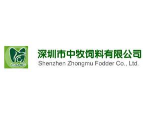 深圳市中牧饲料有限公司