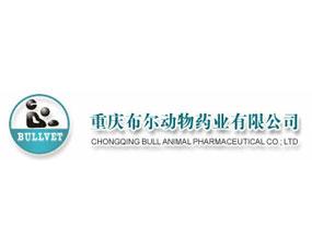 重庆布尔动物药业有限公司