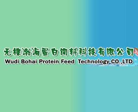 无棣渤海蛋白饲料科技有限公司