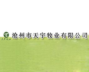 沧州市天宇牧业有限公司